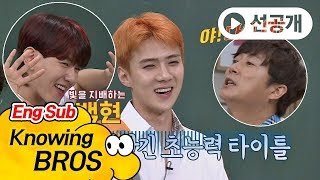 """We have superpowers!"" EXO and Knowing Brother's superpowers' confrontation Ep 85"