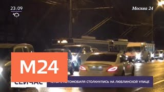 Крупное ДТП произошло на юго востоке Москвы Москва 24