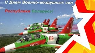 Концерт ко  дню Военно-воздушных сил Республики Беларусь