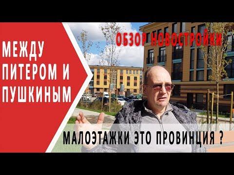Между Питером и Пушкиным | Обзор малоэтажных жилых комплексов | Объект