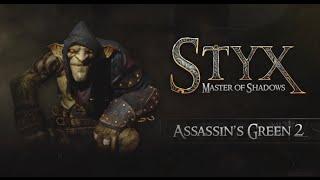 СТИКС: МАСТЕР ТЕНЕЙ / STYX: MASTER OF SHADOWS