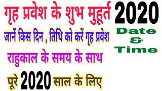 griha pravesh muhurat in 2020 date and time | griha pravesh 2020 | grah pravesh 2020