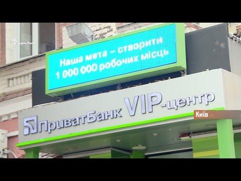 Куда исчезли деньги крымчан?
