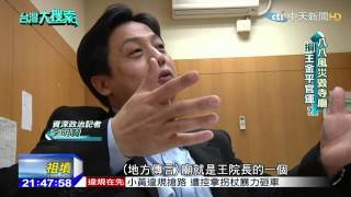 2015.03.21台灣大搜索/政壇「不死鳥」 王金平邁總統路 如有佛法加持?!
