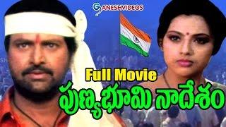 Punya Bhoomi Naa Desam Full Length Telugu Movie || Mohan Babu, Meena || Ganesh Videos -  DVD Rip..