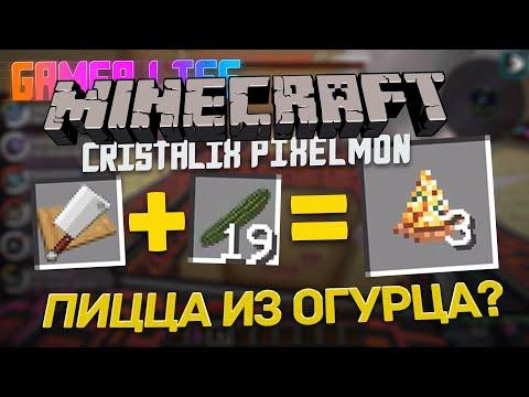 Много изменений и крутых вещей в Minecraft Cristalix Pixelmon   GAMER LIFE