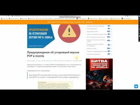 О сообщении об ошибке в административной части сайта Joomla CMS (про обновление версии Php).