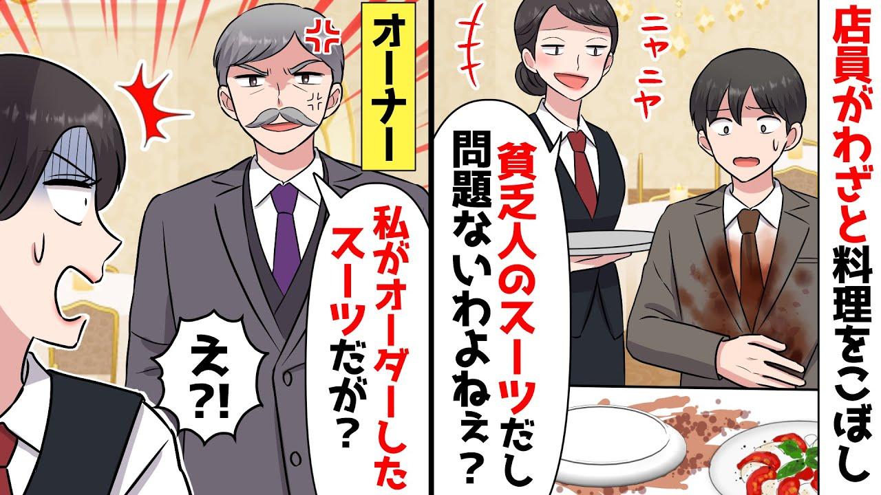 【LINE】わざと料理をこぼしたクズ店員「貧乏人はうちの店に来るなw」俺「……」→そこへレストランのオーナーが現れが形成逆転する展開に!w(スカッとする話)