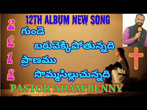 2018 PASTOR ADAM BENNY NEW ALBUM SONG//గుండే 💕బరువెక్కిపోతున్నాది-ప్రాణము సొమ్మసిల్లుచున్నది సాంగ్