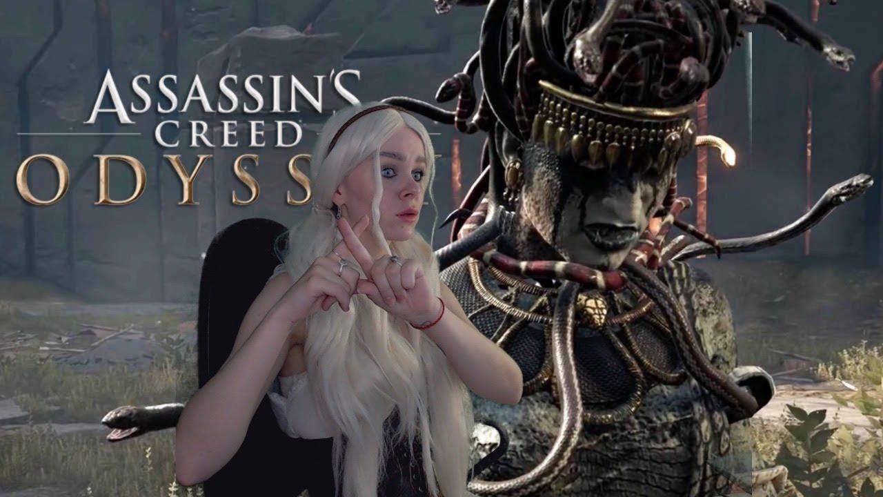 ГАРГОНА И ПРОЧИЕ НЕЧИСТИ ▷ ASSASSIN'S CREED ODYSSEY #13 ▷GAME AND COSPLAY