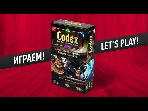 Настольная игра «CODEX: Стартовый набор» ИГРАЕМ!