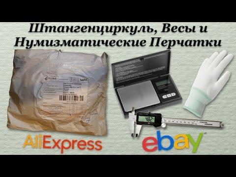 В нашем интернет-магазине вы сможете купить карманные электронные весы по приемлемой цене в москве.