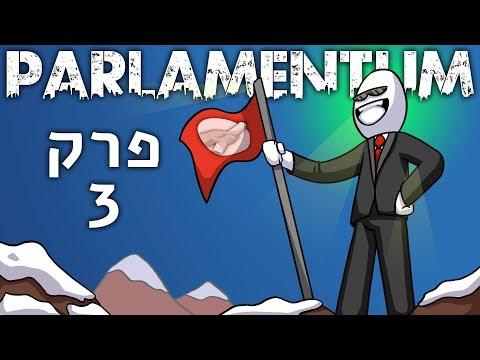 הפרלמנטום 5 ◀ אנשים חדשים!