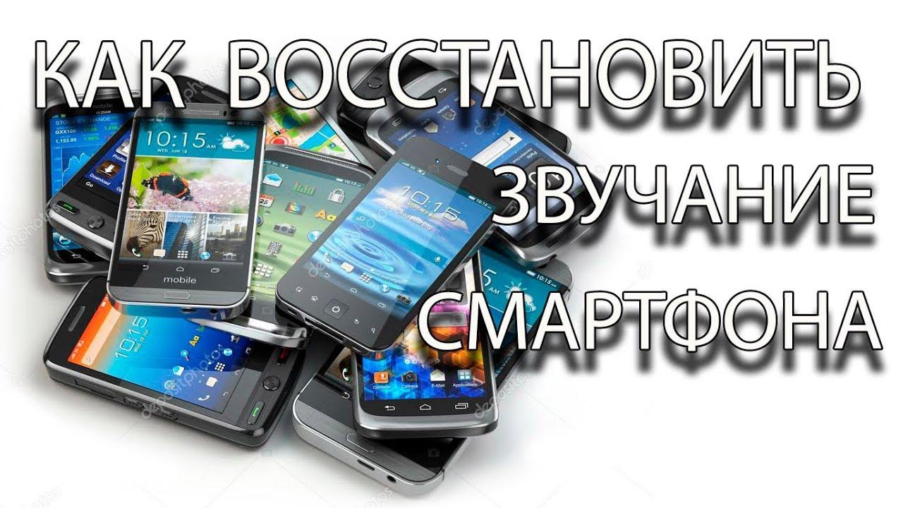 Как восстановить громкость динамиков смартфонов. Что ...