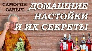 ДОМАШНИЕ НАСТОЙКИ и их секреты / ПРЯМАЯ трансляция / Самогон Саныч