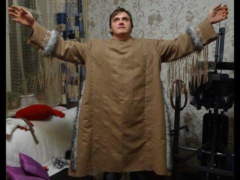 Шаманский костюм. Или