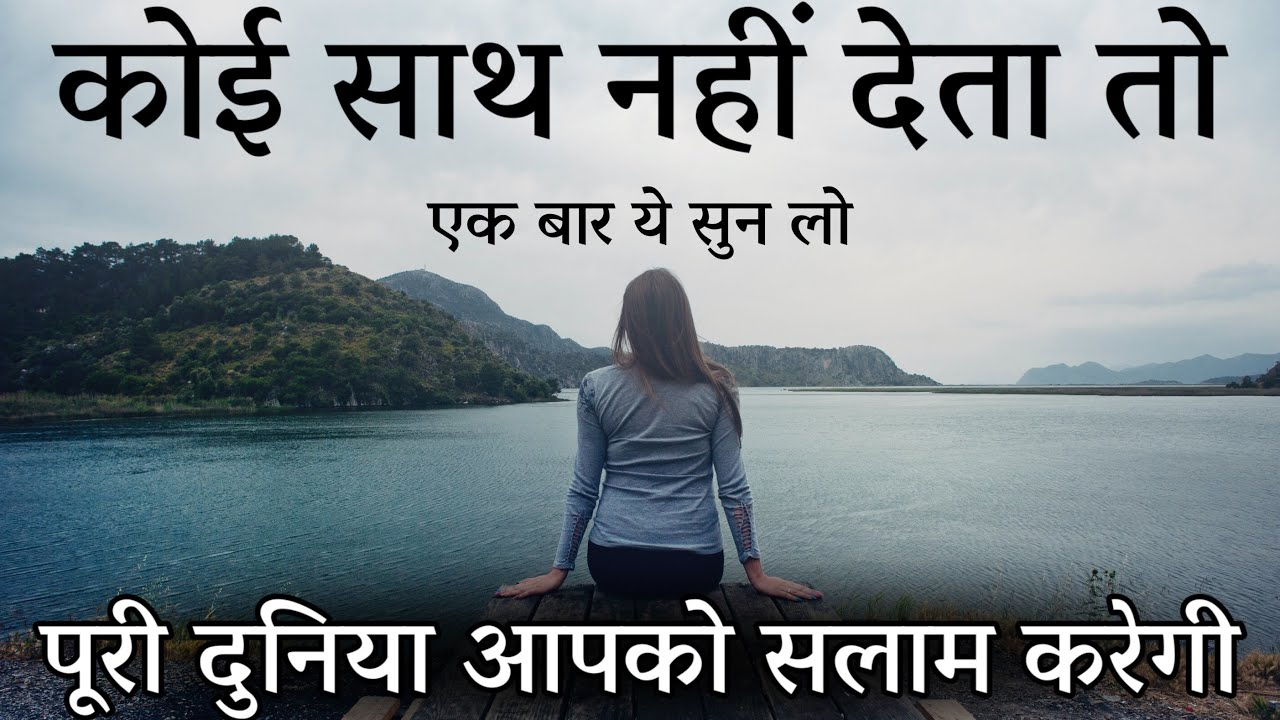 Chanakya Neeti Kisi Dukh Se Bahar Kaise Nikle Motivational Video In Hindi