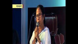 বানতলায় চর্মশিল্পে ৮০ হাজার কোটি টাকা বিনিযোগ, ৫ লক্ষ কর্মসংস্থান, ঘোষণা মুখ্যমন্ত্রীর  ABP Ananda