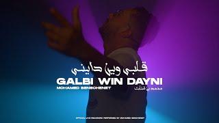 Mohamed Benchenet - Galbi Win Dayni ( Official music video 2021 )