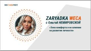 Зона комфорта и её влияние на развитие личности. Ольга Немировская.