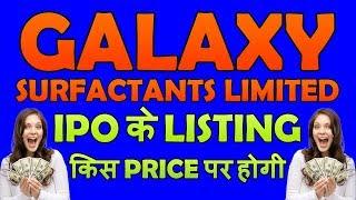 IPOs Listing Price