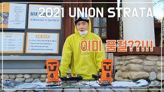 2021 유니온 스트라타 리뷰~!! (2021 UNIO…