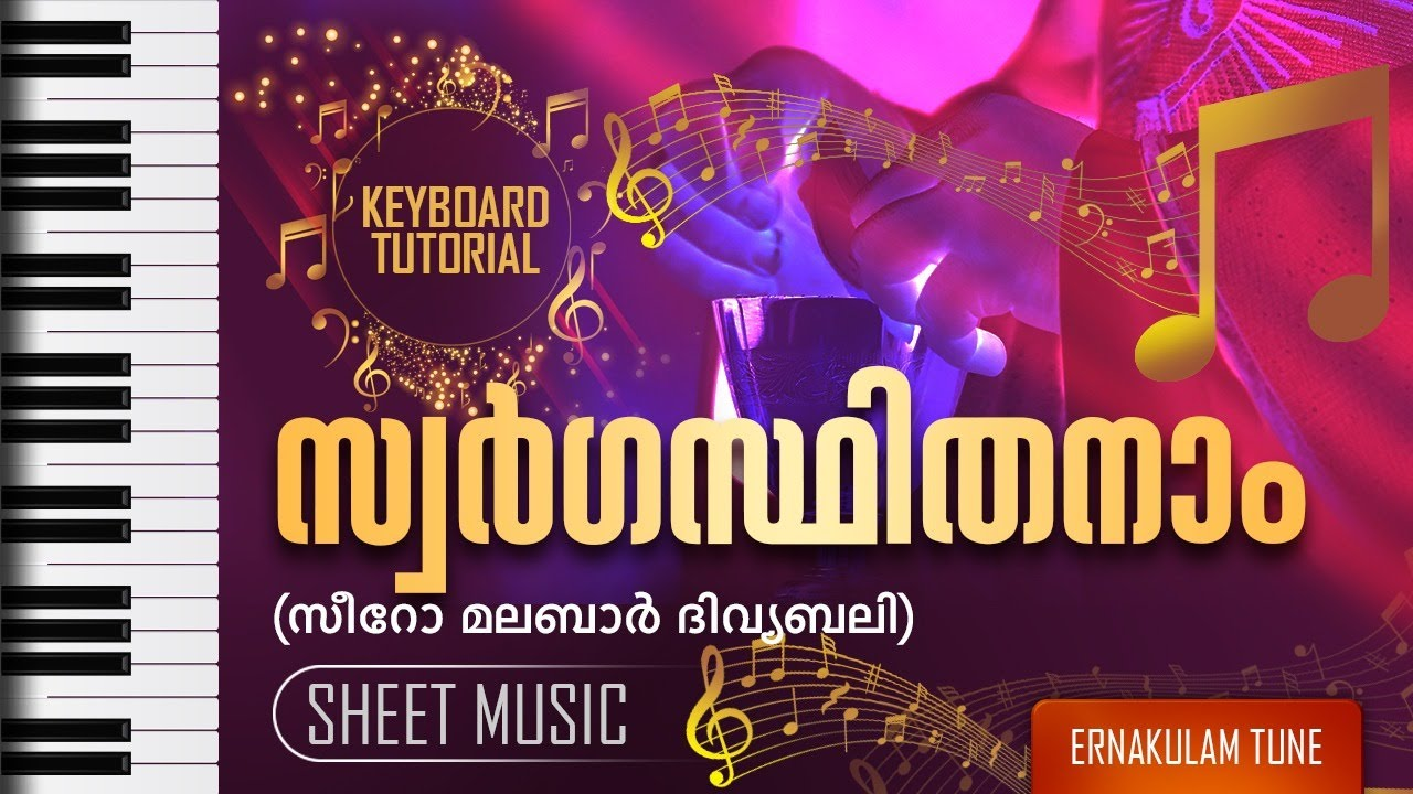 swargasthithanam keyboard tutorial | syro malabar holy mass piano
