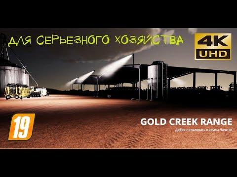 FS 19 карта GOLD CREEK RANGE для СЕРЬЕЗНОГО хозяйства