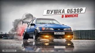пушка Обзор - Ford Sierra 2.3 в Минске