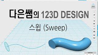 11. 다은쌤의 123D Design - 스윕 Sweep