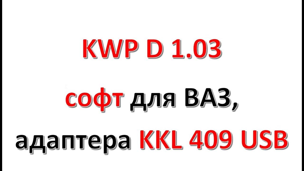 Обзор диагностического адаптера K Line USB VAG COM KKL 409 .