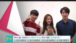 Video 141104 Woohyun, Sungyeol & Saeron message for High School Love On event download MP3, 3GP, MP4, WEBM, AVI, FLV Maret 2018