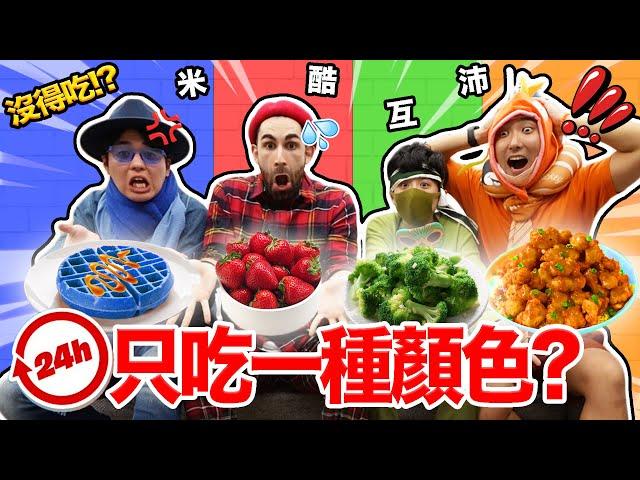 一天只吃一種顏色的食物!什麼顏色的食物最多呢?「互酷沛米」 💚🧡❤️💙 @TommyTommy Japan @the劉沛 @HOOK