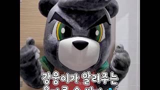 강원FC 강웅이가 알려주는 올바른 손 씻기