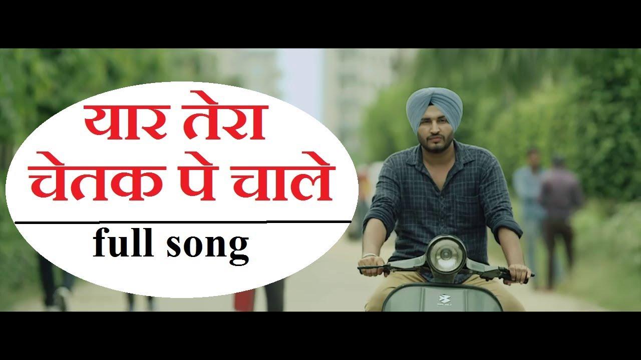 Download यार तेरा चेतक पे चाले   yaar tera chetak pe chale    full song
