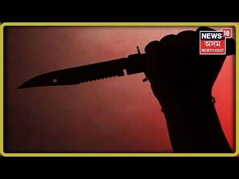 Girl Stabs Her Boyfriend To Death In Barpeta