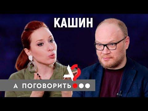 Олег Кашин о