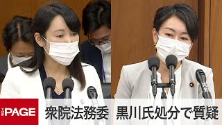 YouTube動画:【国会中継】衆院法務委 黒川氏処分について質疑(2020年5月26日)
