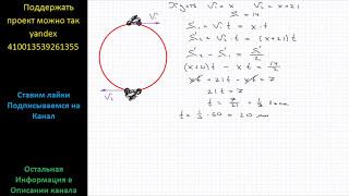 Математика: Два мотоциклиста стартуют одновременно в одном направлении из двух диаметрально