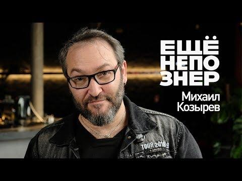 Михаил Козырев: Земфира иБерезовский, Бродский и«Наше радио» #ещенепознер