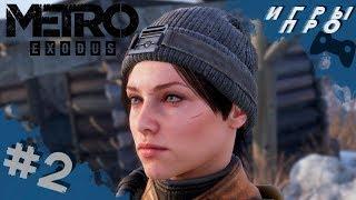 Metro EXODUS Прохождение на PS4 pro. live стрим