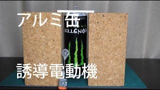 アルミ缶 誘導電動機