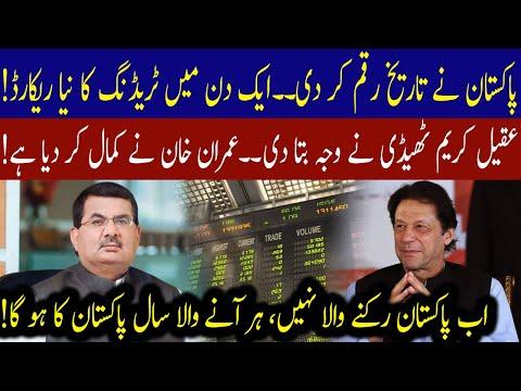 PSX trades record 1.56b shares in a day | Aqeel Karim Dhedhi praises PM Imran Khan | 26 May 2021 thumbnail