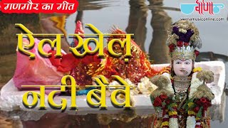 El Khel Nadi Beve   Rajasthani Gangaur Songs   Gangaur Festival Videos