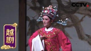 《CCTV空中剧院》 20200201 越剧《孟丽君》 1/2| CCTV戏曲