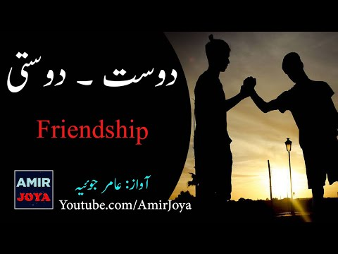 Dosti ||  Friendship Quotes||  Dost ||  Best Friend Quotes