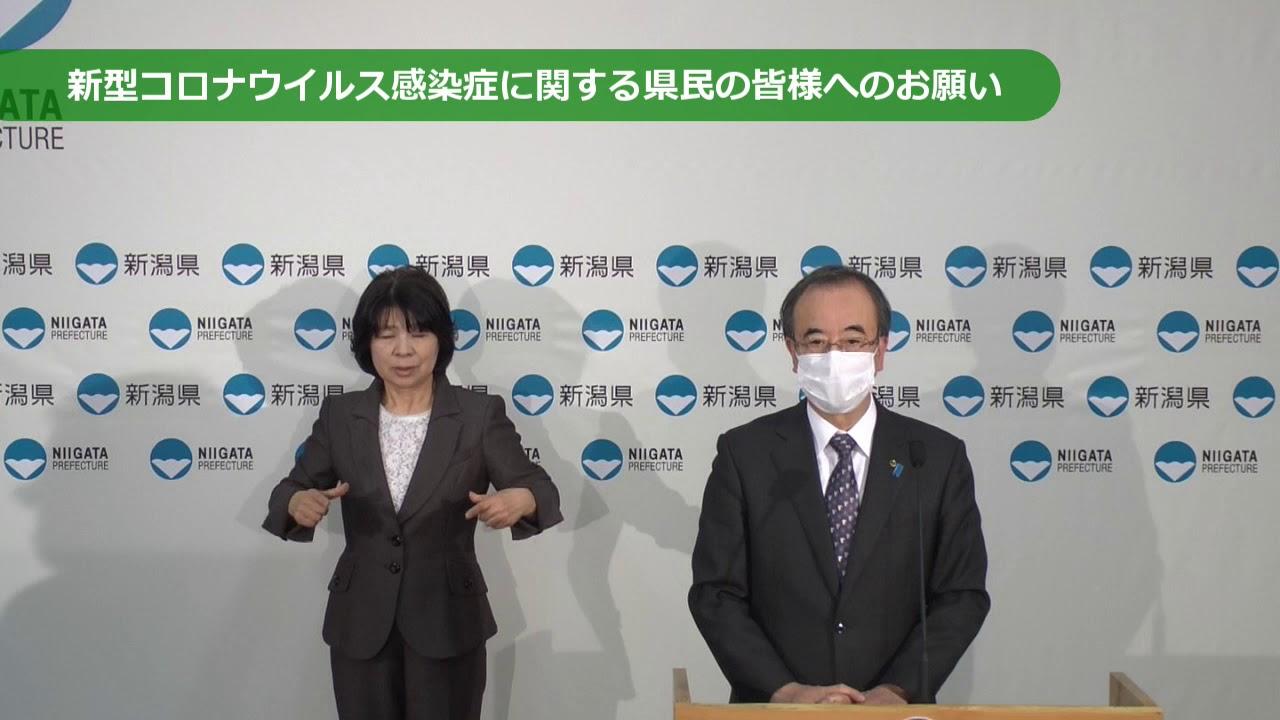 新潟 県 コロナ 感染