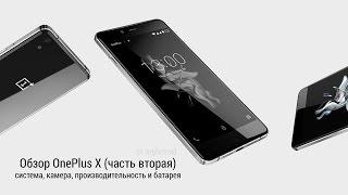 обзор OnePlus X (часть вторая) система, камера, производительность и батарея