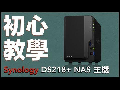 【初心教學】輕鬆打造抓片神器!群暉Synology DS218+ 使用 ...