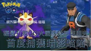 輕鬆打敗GO火箭隊幹部克里夫,首度捕獲暗影喵喵Pokémon go20191109